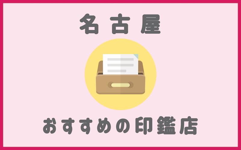 名古屋でおすすめの印鑑が安いはんこ屋7選