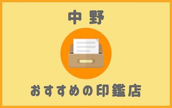 中野でおすすめの印鑑が安い人気はんこ屋5選