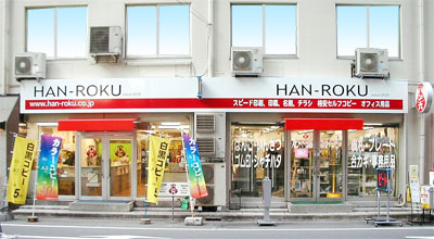 ハン六(HAN-ROKU)