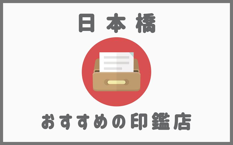 日本橋でおすすめの印鑑が安いはんこ屋5選