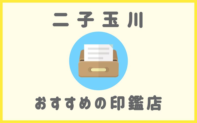 二子玉川の印鑑店