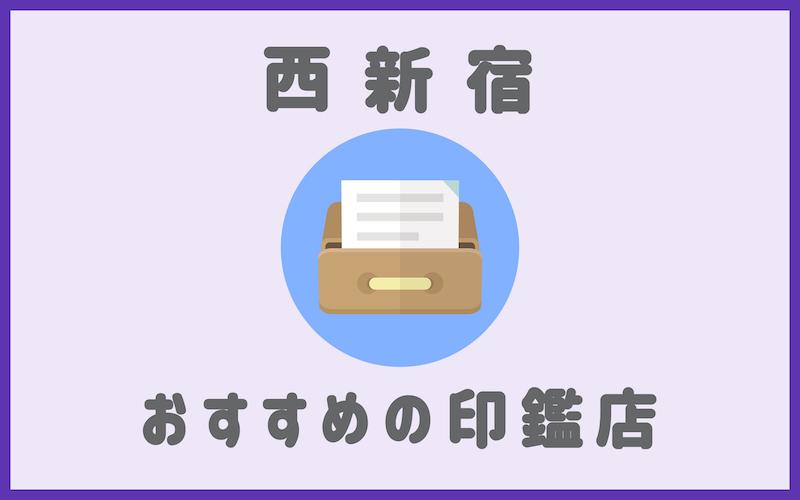 西新宿でおすすめの即日作成で安いはんこ屋5選