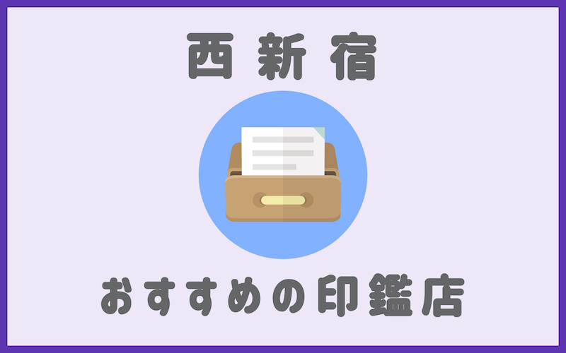西新宿の印鑑店