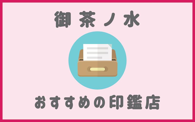 御茶ノ水の印鑑店