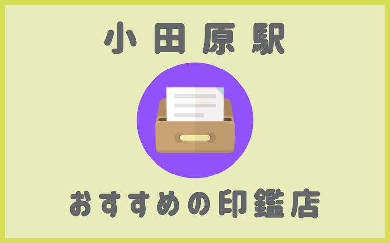 小田原でおすすめの安い印鑑店5選