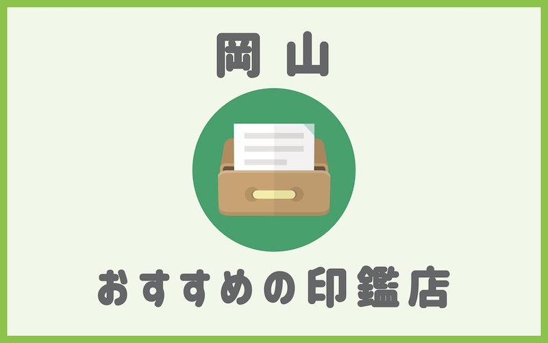 岡山でおすすめの印鑑が安いはんこ屋6選