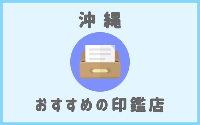沖縄の印鑑店