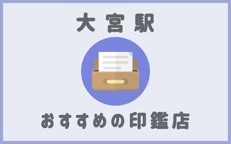 大宮駅の印鑑店