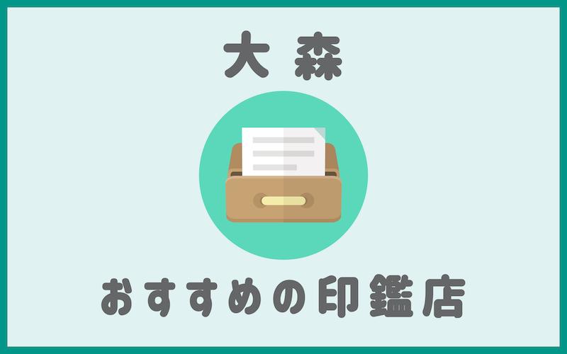 大森の印鑑店