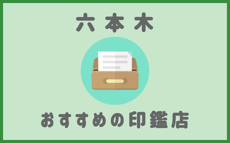 六本木の印鑑店