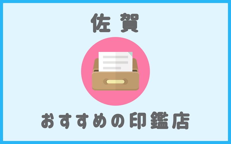 佐賀でおすすめの印鑑が安いはんこ屋さん6選