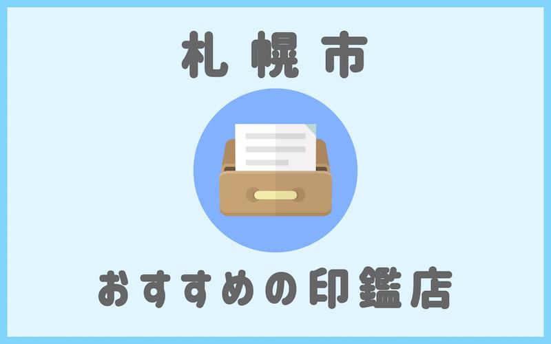 札幌でおすすめの印鑑が安い人気はんこ屋7選