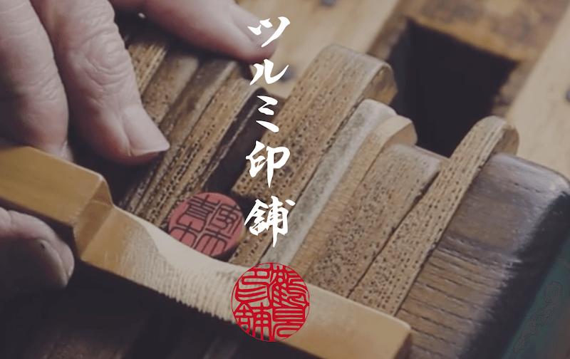 鶴見印舗(ツルミ印舗)