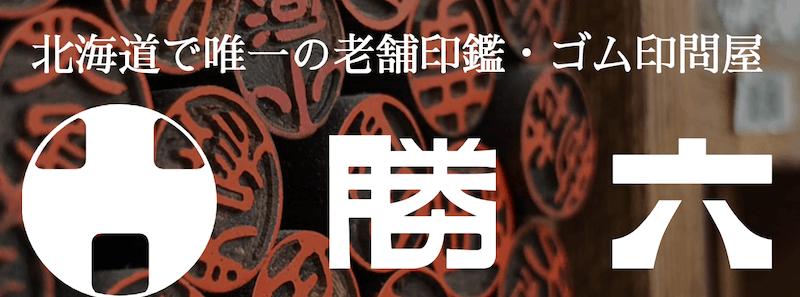 老舗印鑑・ゴム印問屋 勝六