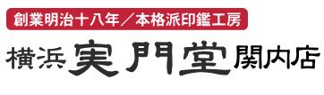横浜実門堂 関内店