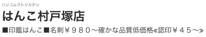 はんこ村戸塚店