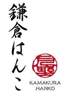 鎌倉はんこ