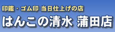 はんこの清水 蒲田店