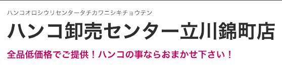 ハンコ卸売センター 立川錦町店