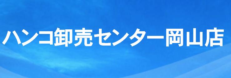 ハンコ卸売センター岡山店