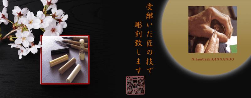 日本橋銀杏堂
