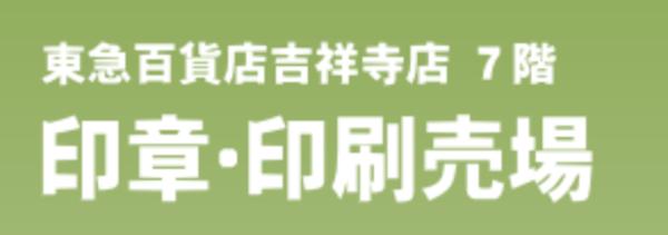 東急百貨店吉祥寺店 印章・印刷売場