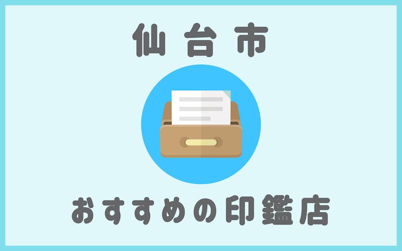 仙台でおすすめの印鑑が安いはんこ屋さん6選