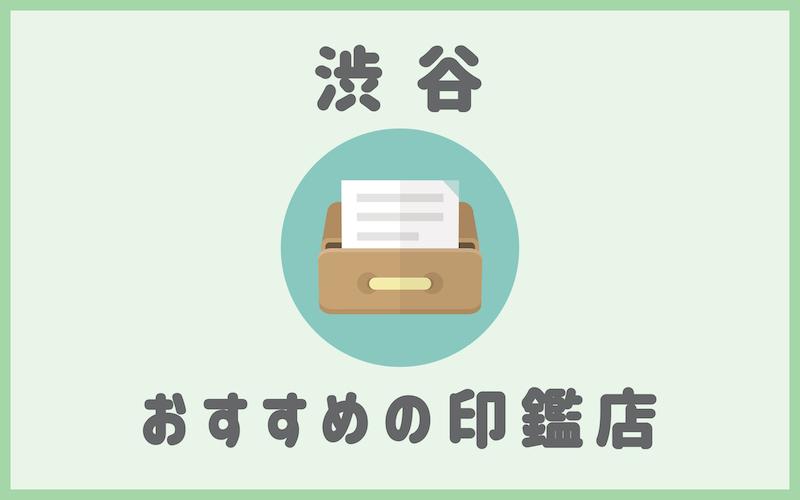 渋谷の印鑑店