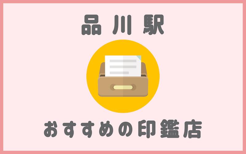品川駅でおすすめの印鑑即日作成の安いはんこ屋5選