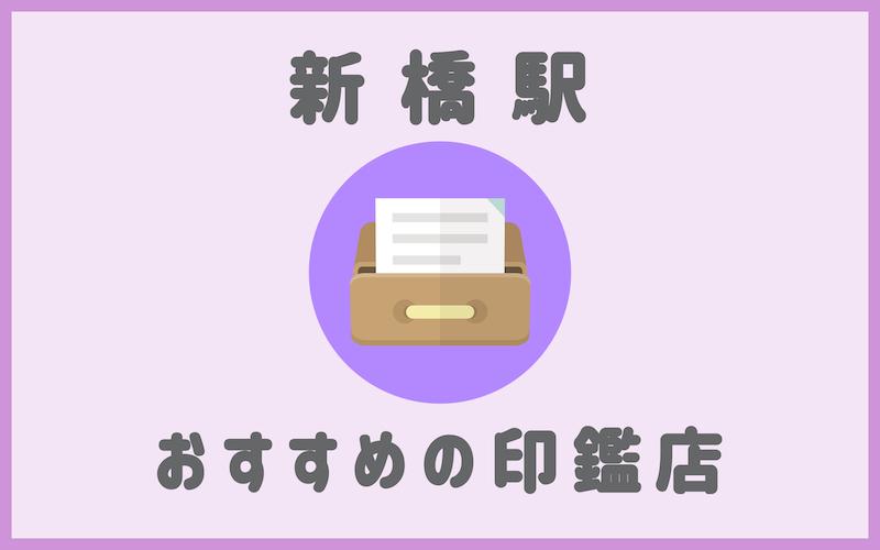 新橋でおすすめの法人印鑑が安いはんこ屋さん6選