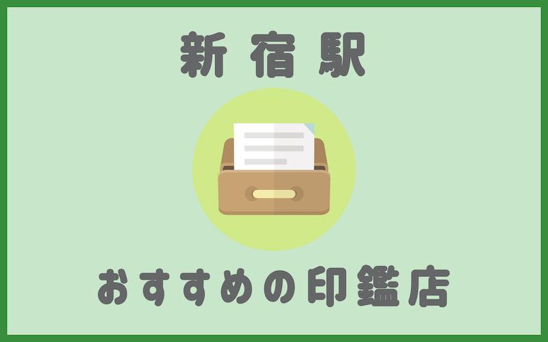 新宿でおすすめの印鑑が安いはんこ屋さん6選