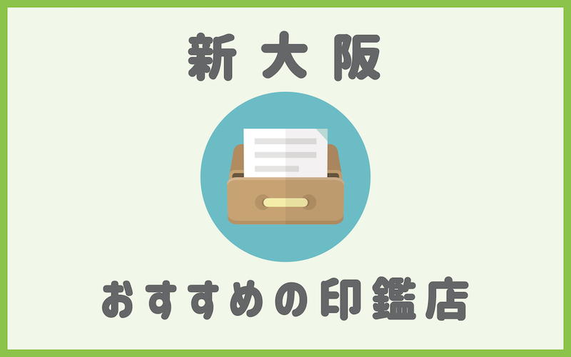新大阪でおすすめの印鑑即日作成で安いはんこ屋5選