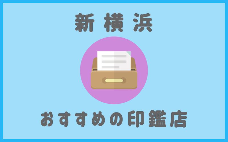 新横浜の印鑑店
