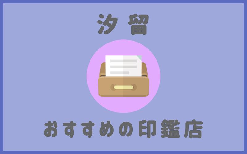 汐留でおすすめの印鑑が安いはんこ屋4選