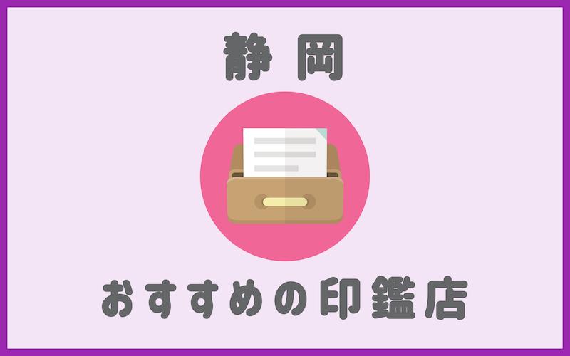 静岡でおすすめの印鑑が安いはんこ屋5選