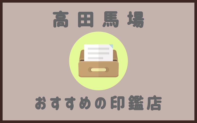 高田馬場の印鑑店