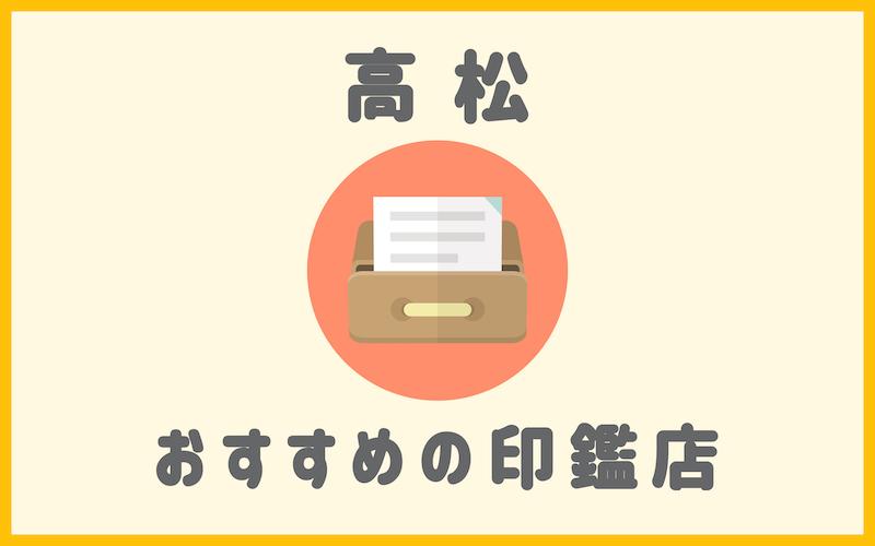 高松の印鑑店