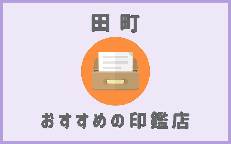 田町でおすすめの印鑑即日作成で安いはんこ屋5選