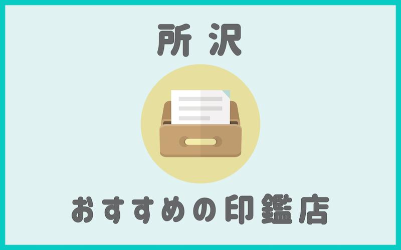 所沢でおすすめの印鑑が安いはんこ屋4選