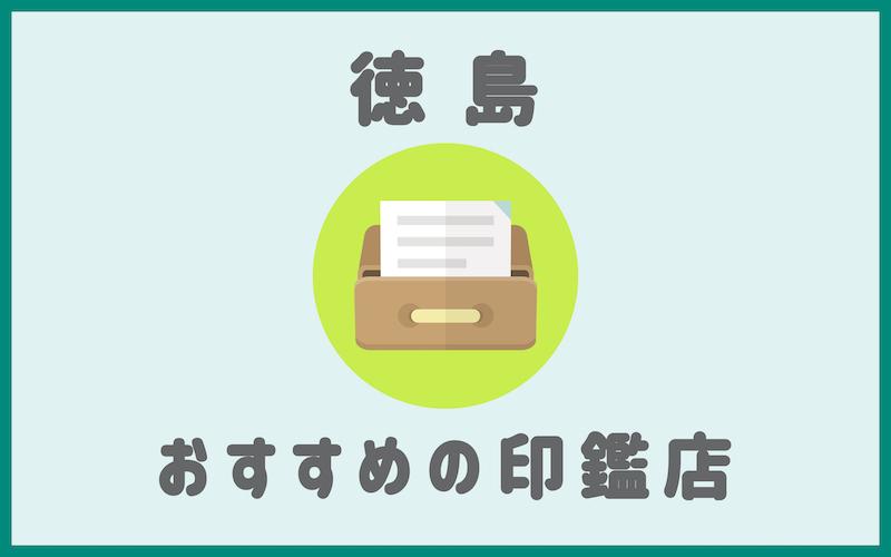 徳島でおすすめの印鑑が安いはんこ屋5選