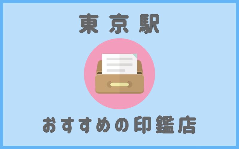 東京駅でおすすめの即日作成も可能な安い印鑑店4選
