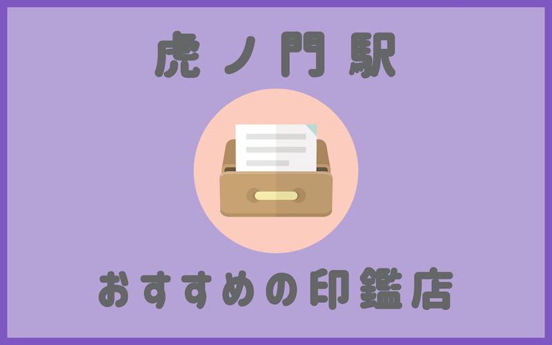 虎ノ門でおすすめの即日作成の安いはんこ屋5選