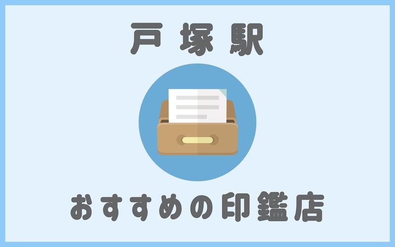 戸塚でおすすめの即日作成もできる安いはんこ屋さん5選