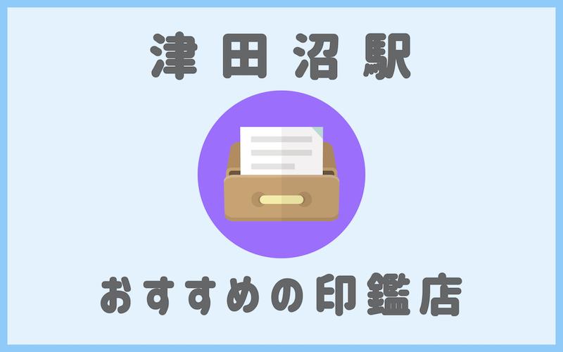 津田沼駅の印鑑店