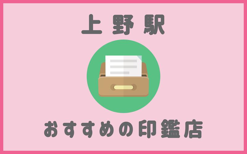 上野駅の印鑑店