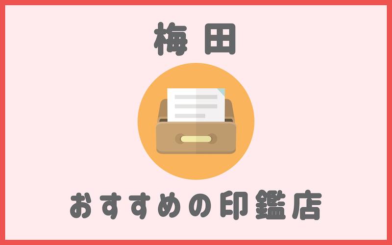 梅田でおすすめの印鑑が安いはんこ屋7選