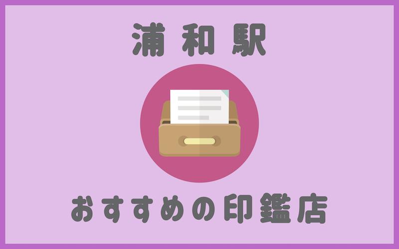 浦和駅の印鑑店