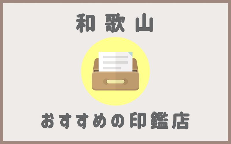 和歌山でおすすめの印鑑が安いはんこ屋5選