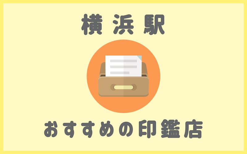 横浜でおすすめの安い印鑑が作れるはんこ屋さん7選