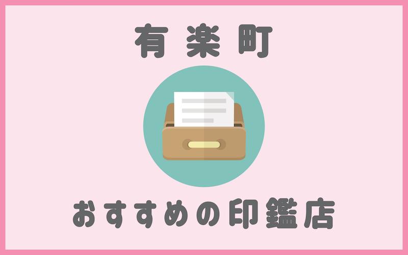 有楽町でおすすめのハンコやシャチハタが安い印鑑店5選